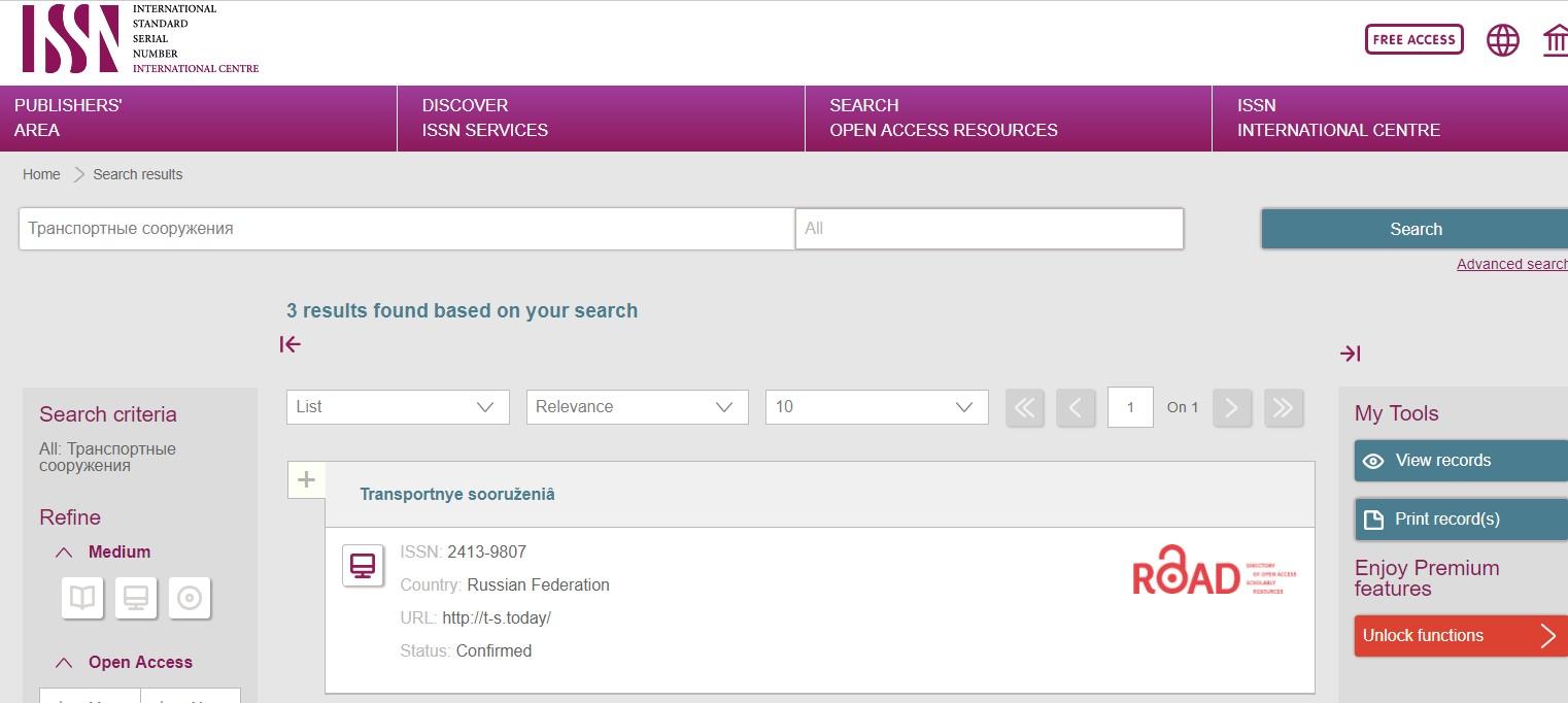 Поиск журнала по названию в базе ISSN